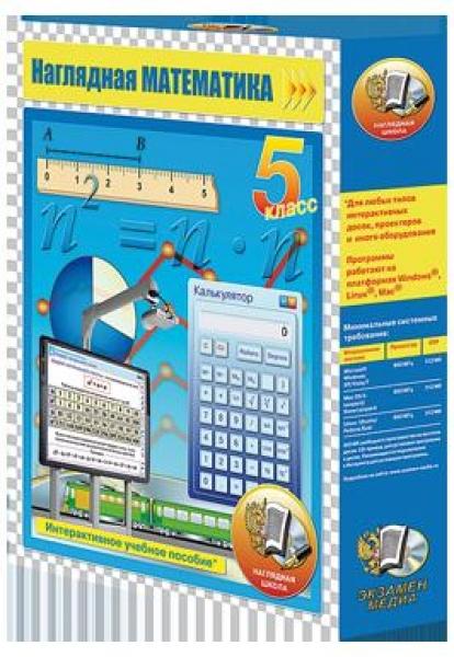 cd Наглядная математика 5 класс